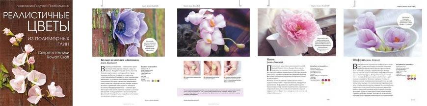 Книги по лепке цветов