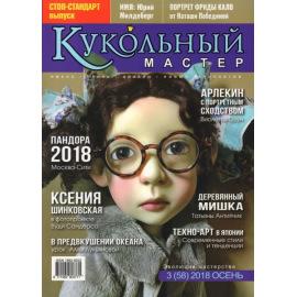 Журнал Кукольный Мастер 3(58) 2018 осень