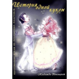 """Книга """"История одной куклы"""" Надежда Генсицкая"""