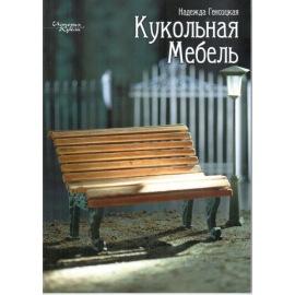 """Книга """"Кукольная мебель"""". Надежда Генсицкая"""