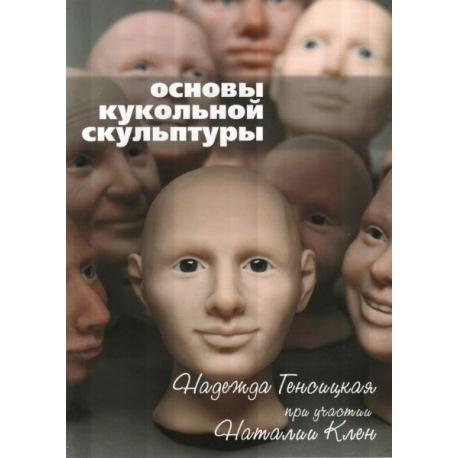 """Книга """"Основы кукольной скульптуры"""" Надежда Генсицкая"""