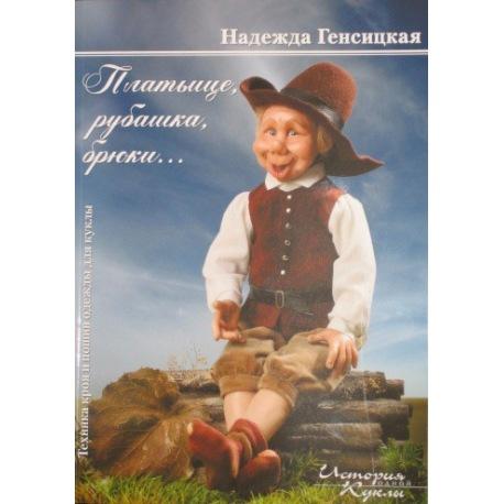 """Книга """"Техника кроя и пошива одежды для кукол"""" Надежда Генсицкая"""