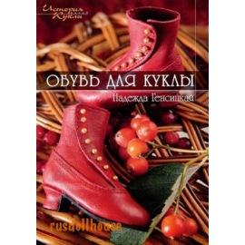 Книга «Обувь для куклы» Надежда Генсицкая
