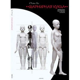 Книга «Шарнирная Кукла» Отаке Кё