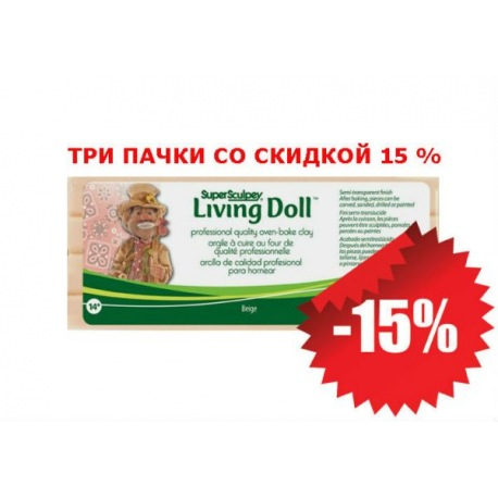 "Три пачки Super Sculpey Living Doll ""Beige"" со скидкой в 15 %"