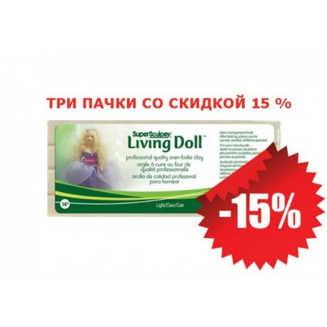 "Три пачки Super Sculpey Living Doll ""Light"" со скидкой в 15 %"