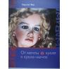 """Учебник """"От мечты о кукле к кукле-мечте"""""""