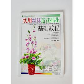 Искусство создания цветов из капрона. Книга первая.