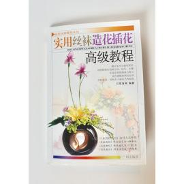 Искусство создания цветов из капрона. Книга вторая.