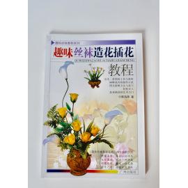 Искусство создания цветов из капрона. Книга третья